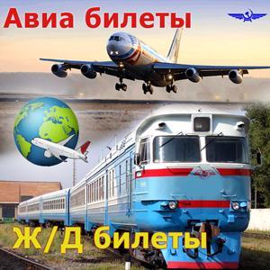 Авиа- и ж/д билеты Ровеньков