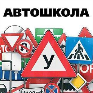 Автошколы Ровеньков