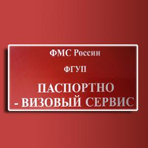 Паспортно-визовые службы Ровеньков