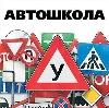 Автошколы в Ровеньках