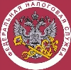 Налоговые инспекции, службы в Ровеньках