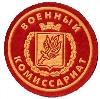 Военкоматы, комиссариаты в Ровеньках