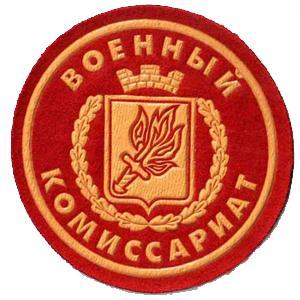 Военкоматы, комиссариаты Ровеньков